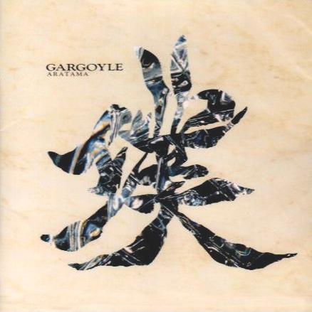 Gargoyle - 迺 1992
