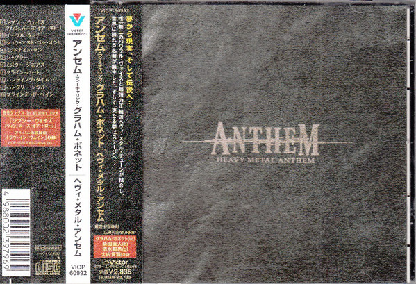 Anthem - Heavy Metal Anthem - 2000