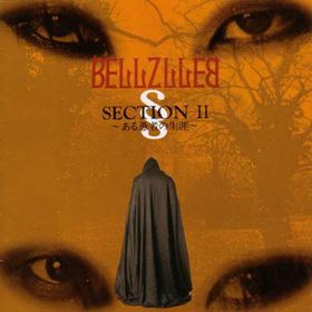 Bellzlleb - Section II ~???????~ - 1990