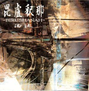 Birushanah - 毘盧釈那 - 2002