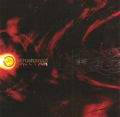 Birushanah - 赤い闇 - 2007