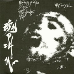 Various - 魂の叫び / Cry Of Soul - 1999