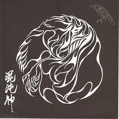 Crow - 混沌神 - 1998