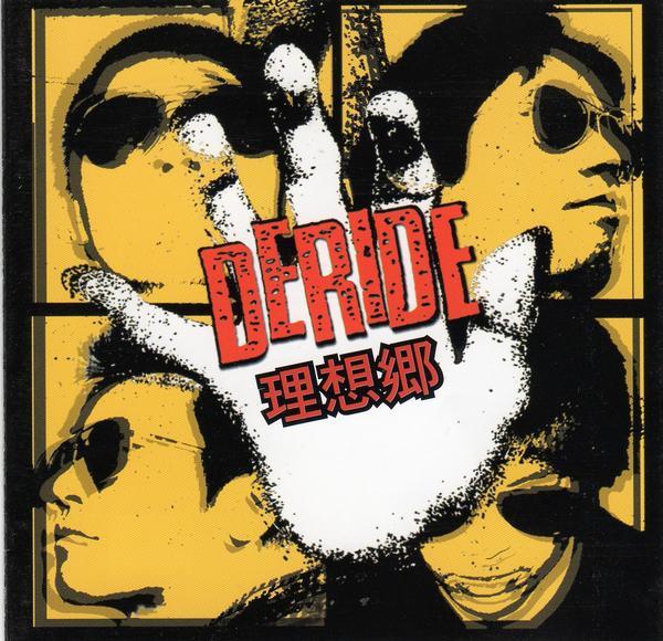 Deride - 理想郷 2004