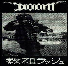 Doom - 教祖ラッシュ 1996