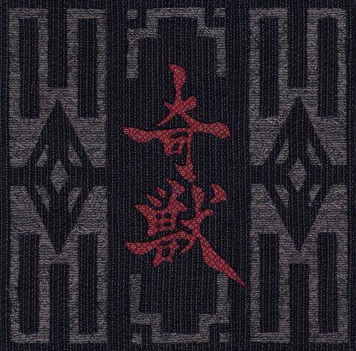 Gargoyle - 奇獣 2013