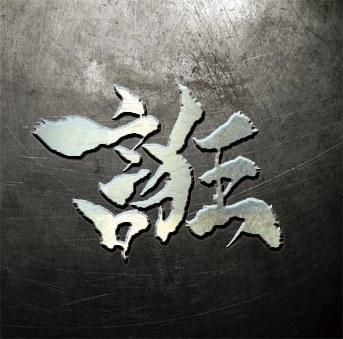 Gargoyle - 誑 ~Taburakashi~ - 2016