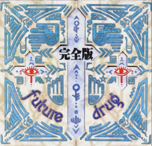 Gargoyle - Future Drug 螳悟 迚 2001
