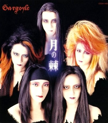 Gargoyle - 譛医 譽 1994