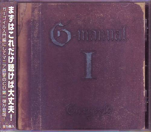 Gargoyle - G-Manual I 2005