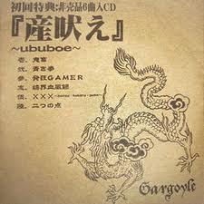 Gargoyle - Ububoe 2003