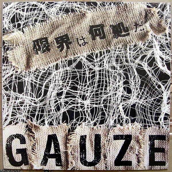 Gauze - 限界は何処だ 1991
