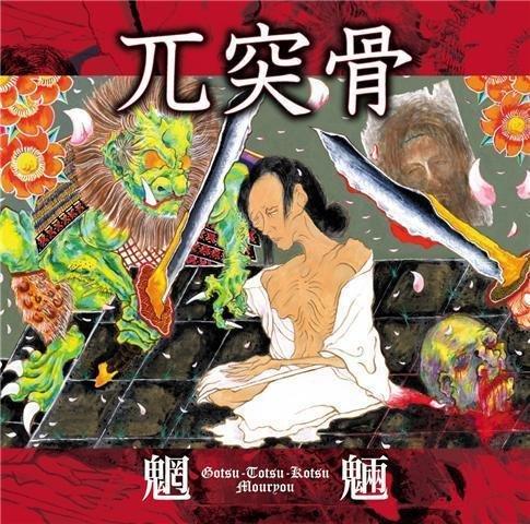 Gotsu-Totsu-Kotsu - 魍魎 (Mouryou) - 2009