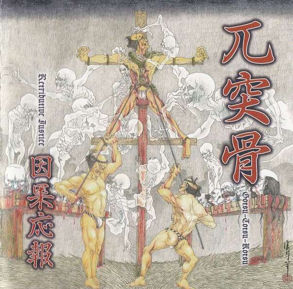 兀突骨 Gotsu-Kotsu-Totsu - 因果応報 (Retributive Justice) - 2015