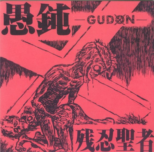 Gudon - Zannin Seija 1985/1987
