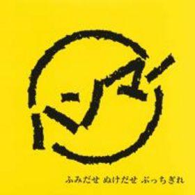 Hammer - ふみだせ ぬけだせ ぶっちぎれ 2004