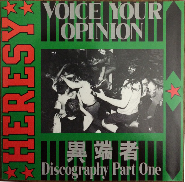 Heresy - Voice Your Opinion (Discography Part One) 1995