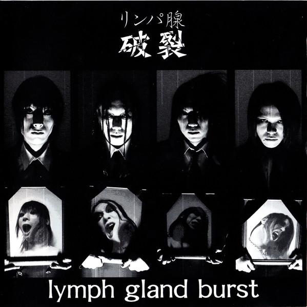 リンパ腺破裂 - Lymph Gland Burst - 2007