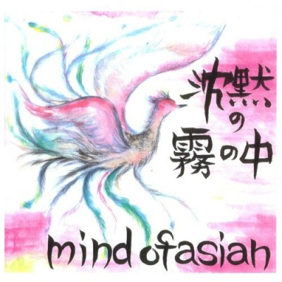 Mind Of Asian - Chinnmoku No Kiri No Naka 2006