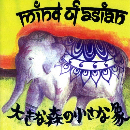 Mind Of Asian 窶?- 螟ァ縺阪↑譽ョ縺ョ蟆上&縺ェ雎。-A Small Elephant In A Large Forest 2008