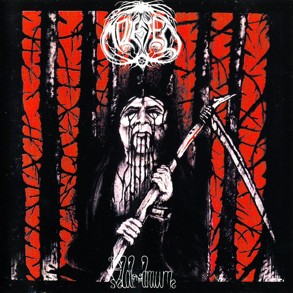 Molested - Blod-Draum - 1995