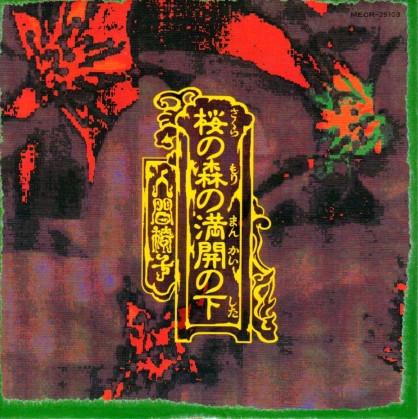 Ningen Isu - 桜の森の満開の下 - 1991