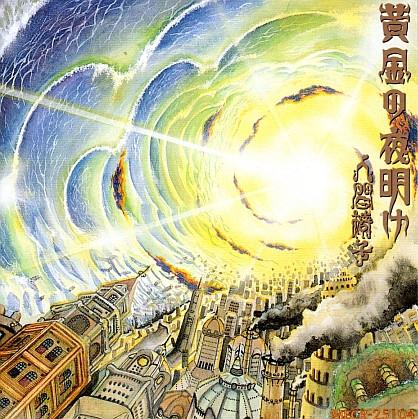 Ningen Isu - 黄金の夜明け - 1992