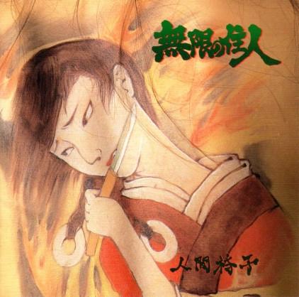Ningen Isu - 無限の住人 - 1996