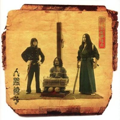 Ningen Isu - 二十世紀葬送曲 - 1999