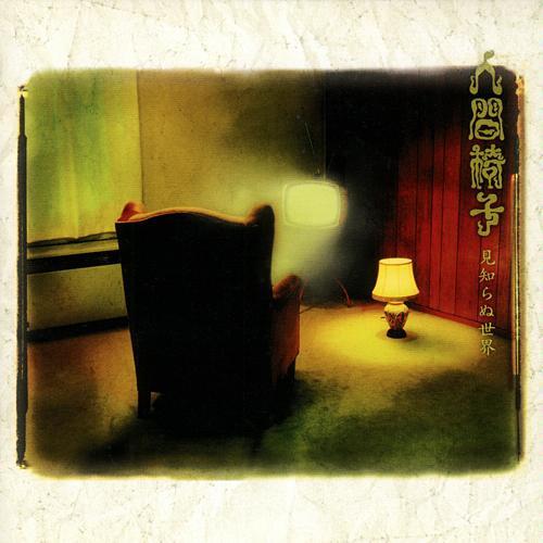Ningen Isu - 見知らぬ世界 - 2001