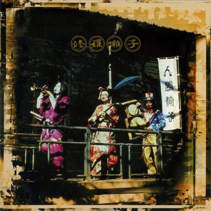 Ningen Isu - 修羅囃子 - 2003