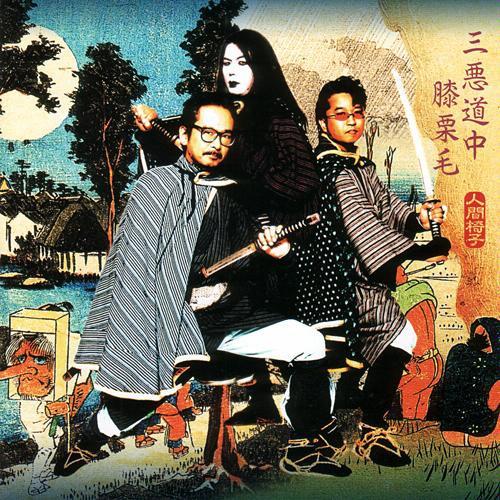 Ningen Isu - 三悪道中膝栗毛 - 2004