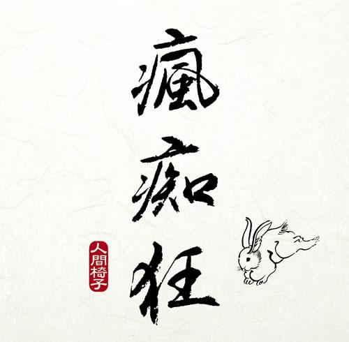 Ningen Isu - 瘋痴狂 - 2006