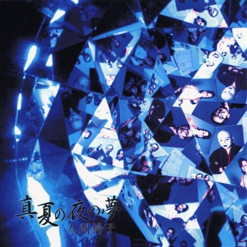 Ningen Isu - 真夏の夜の夢 - 2007