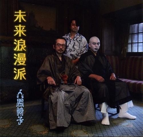 Ningen Isu - 未来浪漫派 - 2009
