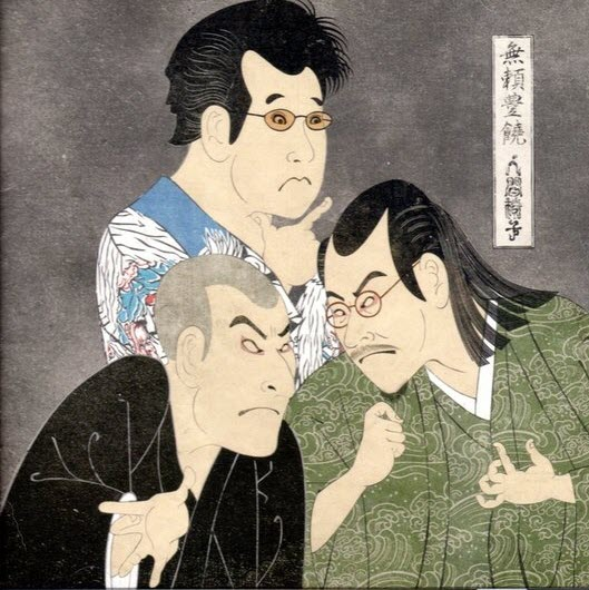 Ningen Isu - 無頼豊饒 - 2014