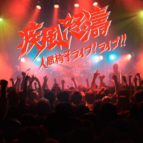 Ningen Isu - 疾風怒濤~人間椅子ライブ!ライブ!! - live - CD1