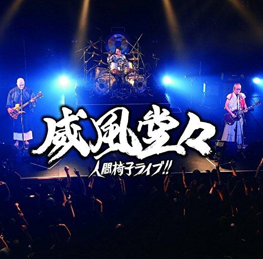 Ningen Isu - 威風堂々~人間椅子ライブ!! - 2017