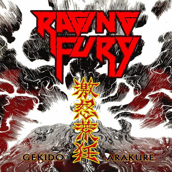 Raging Fury - 激怒荒狂 Gekido Arakure - 1992