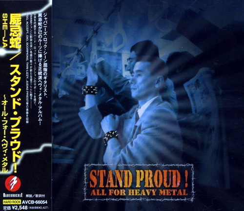 She-Ja - Stand Proud! - All For Heavy Metal - 1996
