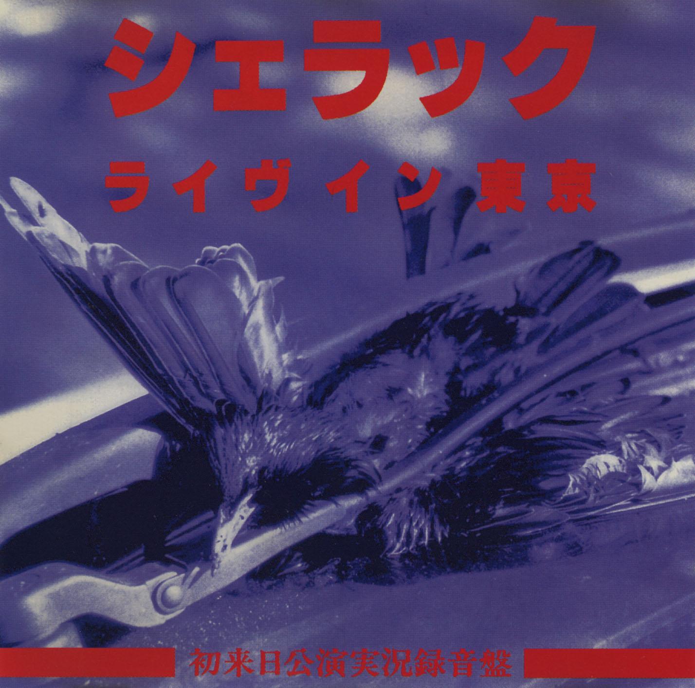 Shellac - ライヴイン東京 - 1994