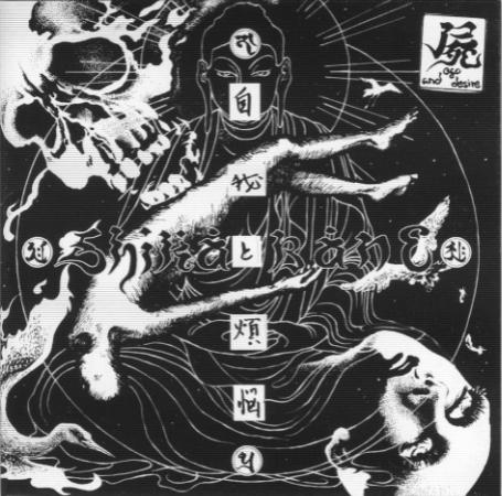 Shikabane - 自我と煩悩 - 2000