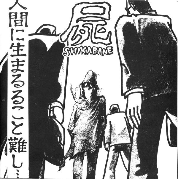 Shikabane - 人間に生まるること難し・・・ 7'' 1997