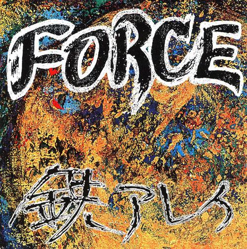 鉄アレイ - Force - 1997