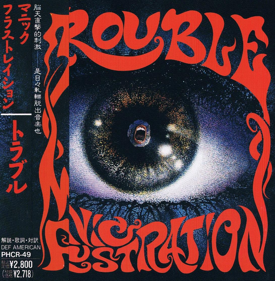 Trouble - Manic Frustration = マニック・フラストレイション - 1992
