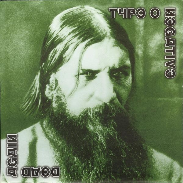 Type O Negative - Dead Again - 2007
