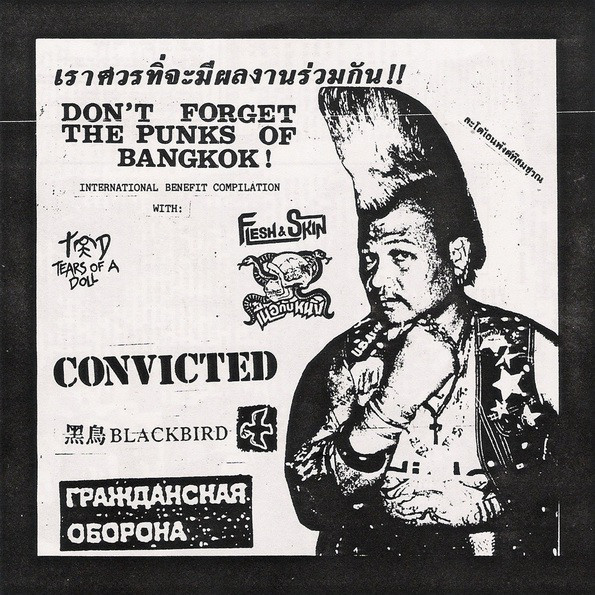 Various - Don't Forget The Punks Of Bangkok! - 1990