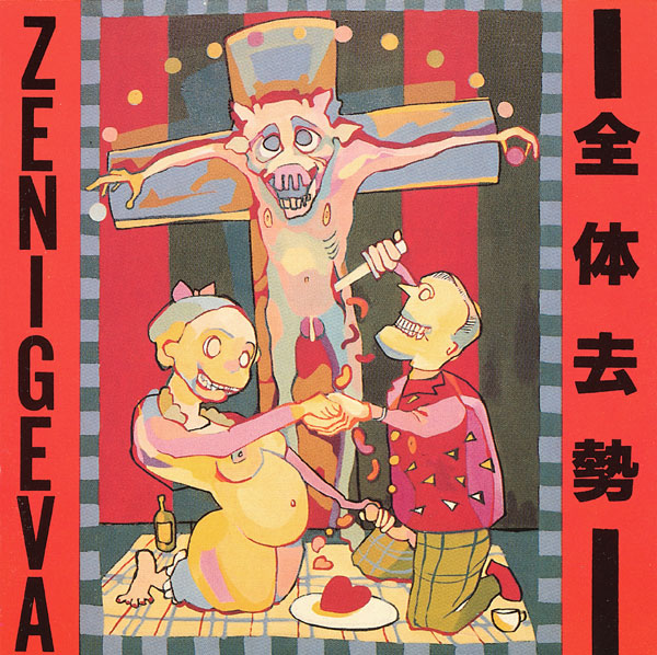 Zeni Geva - Total Castration 1991