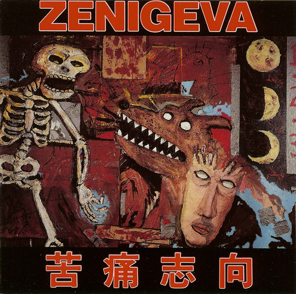 Zeni Geva - Desire For Agony 1993